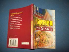 常见中医食疗验方丛书-肠胃肝胆病中医食疗验方