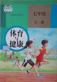 人教版 体育与健康 七年级 全一册 9787107244568