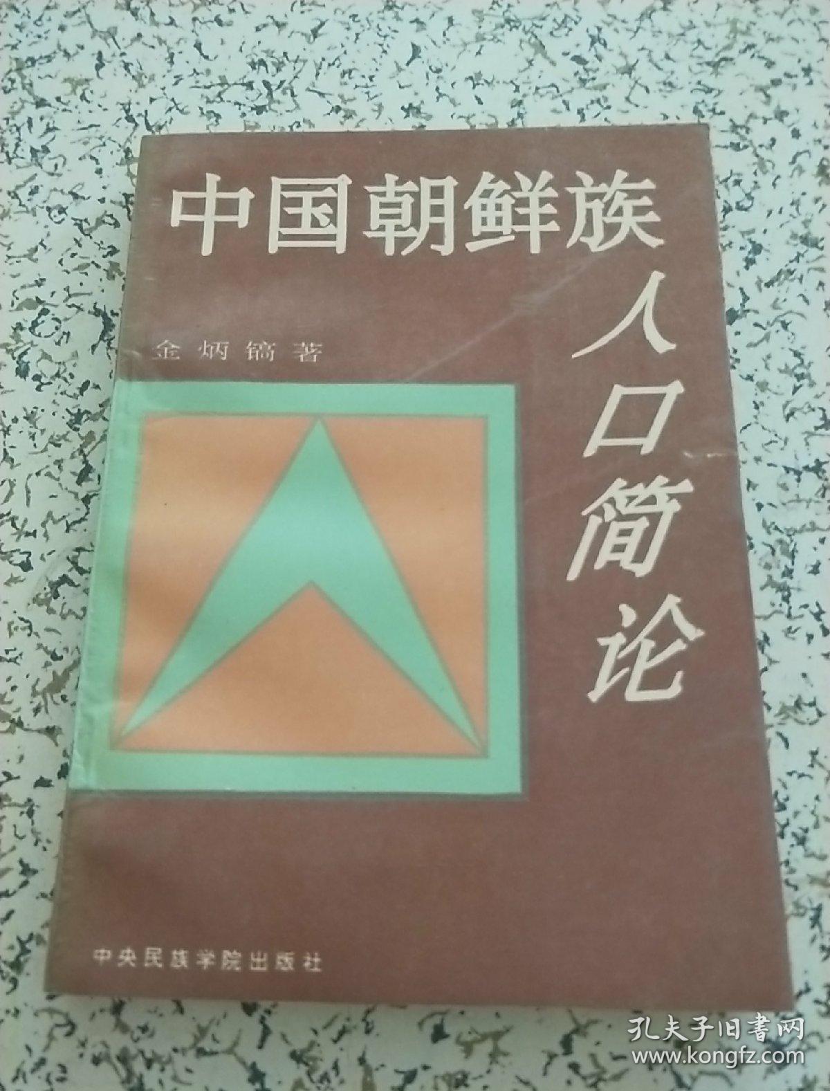 中国朝鲜族人口简论