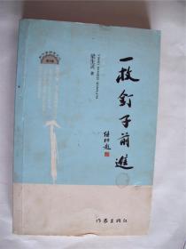 王耀东上款,著名网络诗人梁生灵钤印签赠本《一枚钉子前行》作家出版社