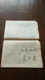 文革小报 文艺批判 第六期 造反报 第六十一期  红艺兵吉林省文联革命造反大军 出版