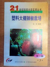 塑料大棚辣椒栽培