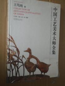 中国工艺美术大师全集:王笃纯卷