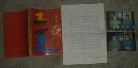 """上海工运纪事(张祺 签赠钤印 内夹""""陆文才""""信札 一通一页 16开 两张合影照片) 【大32开 一版一印】"""