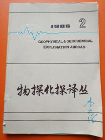 物探与化探译丛(1986.2)