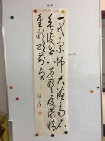 山东画家刘绍庠书法一幅35*130CM