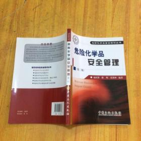危险化学品安全管理(第2版)