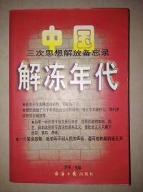 解冻年代---中国三次思想解放备忘录