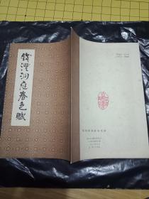 钱南园作品 《钱澧洞庭春色赋》(影印本)86年版1印----书品9品如图