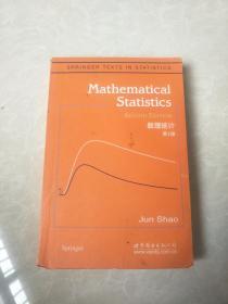 数理统计(第2版)