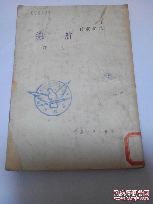 航线  (文学丛刊)  文化生活出版社