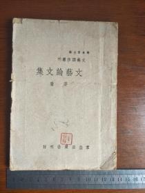 文艺论文集,民国31年11月初版,抗战与文艺内容