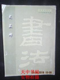 1998年一版一印:中国历代碑帖 史晨碑
