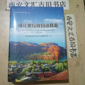 循化撒拉族自治县志(1991-2010)