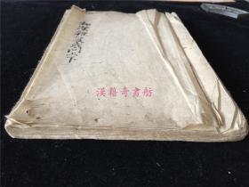 1851年抄本《和汉杂笈或问》1册全。或又称《和汉珍书考》?文中有和汉古籍、诗人等字眼。向无刊本。旧抄于嘉永4年。