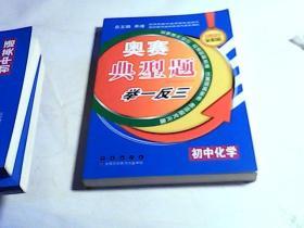 奥赛典型题举一反三:初中化学(品牌畅销书全新版)
