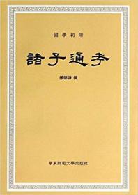 诸子通考 (国学初阶 全一册)