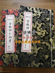 管辂神卜仙书 上下卷 古刻本珍本术数稀见版本丛刊 220页
