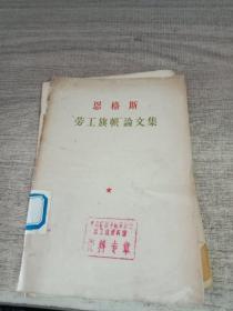 恩格斯 劳工旗帜论文集