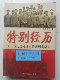 特别经历:十位历史见证人的亲历实录  本书是革命元勋、红色后代、左翼爱国人士等对各自革命时代往事的回忆口述。