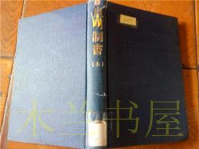 皇明制书(五) 明:张卤校刊 万历年间刻本 成文出版社 影印 32开硬精装