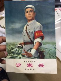 电影片说明书 沙家浜 样板戏革命现代京剧 16开!