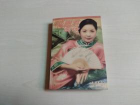 邓丽君画传(有光盘一张)