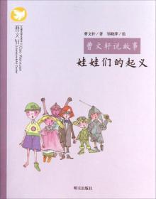 曹文轩说故事:娃娃们的起义(彩图版)(国际安徒生奖获得主曹文轩作品)