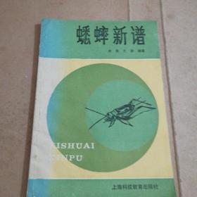 蟋蟀新谱(一版二印)
