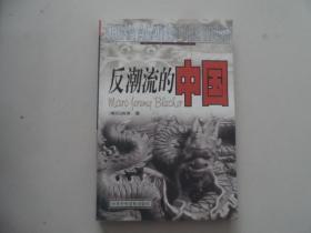 反潮流的中国