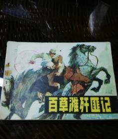百草滩歼匪记(连环画,1982年一版一印)