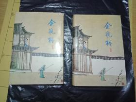 张竹坡批评 第一奇书《金瓶梅》上下全--齐鲁书社 32开精装---私藏9品---1987年一版一印---彩色插图多