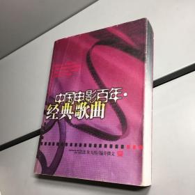 中国电影百年经典歌曲 【一版一印 正版现货   实图拍摄 看图下单】