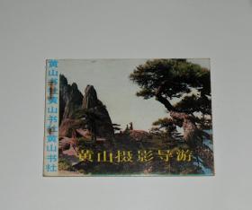 黄山摄影导游 1986年