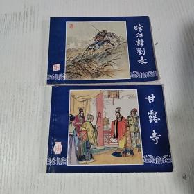 连环画 三国演义 (5.30)2本合售