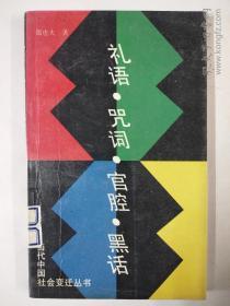 当代中国社会变迁丛书:礼语 咒词 官腔 黑话【1版1印】