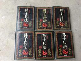孙子兵法 连环画(全6册)32开精装 一版一印
