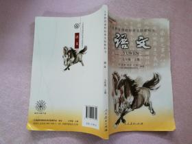语文 七年级 上册【实物拍图】