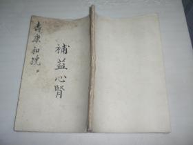 寿康和号:补益心肾(手抄本)
