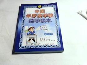 中国华罗庚学校课本·六三制:九年级数学