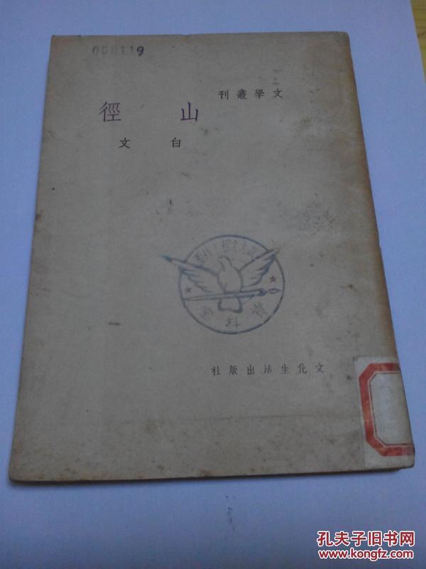 山径  (文学丛刊)  文化生活出版社