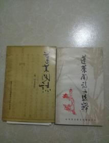 蓬莱阁志/蓬莱阁诗文选粹(内有关于蓬莱阁的东西见图)