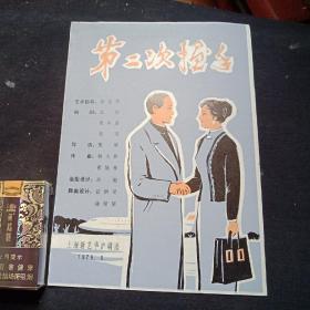 1979上海新艺华沪剧团   第二次握手