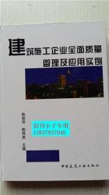 建筑施工企业全面质量管理及应用实例 陈铁华 陈凤英主编 中国建筑工业出版社