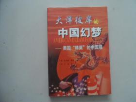 大洋彼岸的中国幻梦――美国精英的中国观