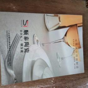 潮州顺泰陶瓷产品目录,星级酒店用瓷制造