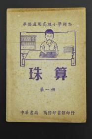 商务印书馆《珠算》1册 第一册 华侨适用初级小学课本 中华书局 1954年