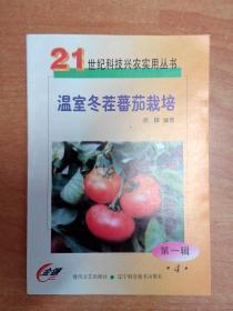 温室冬茬番茄栽培