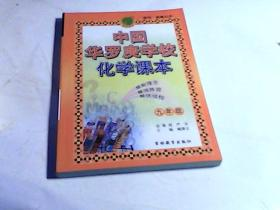 春雨 2016年 中国华罗庚学校化学课本:九年级
