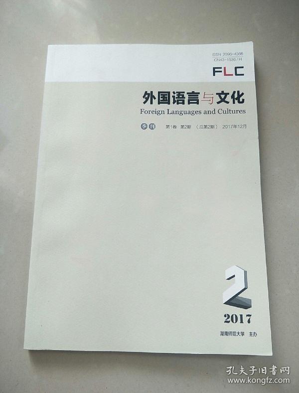 外国语言与文化(第2期)